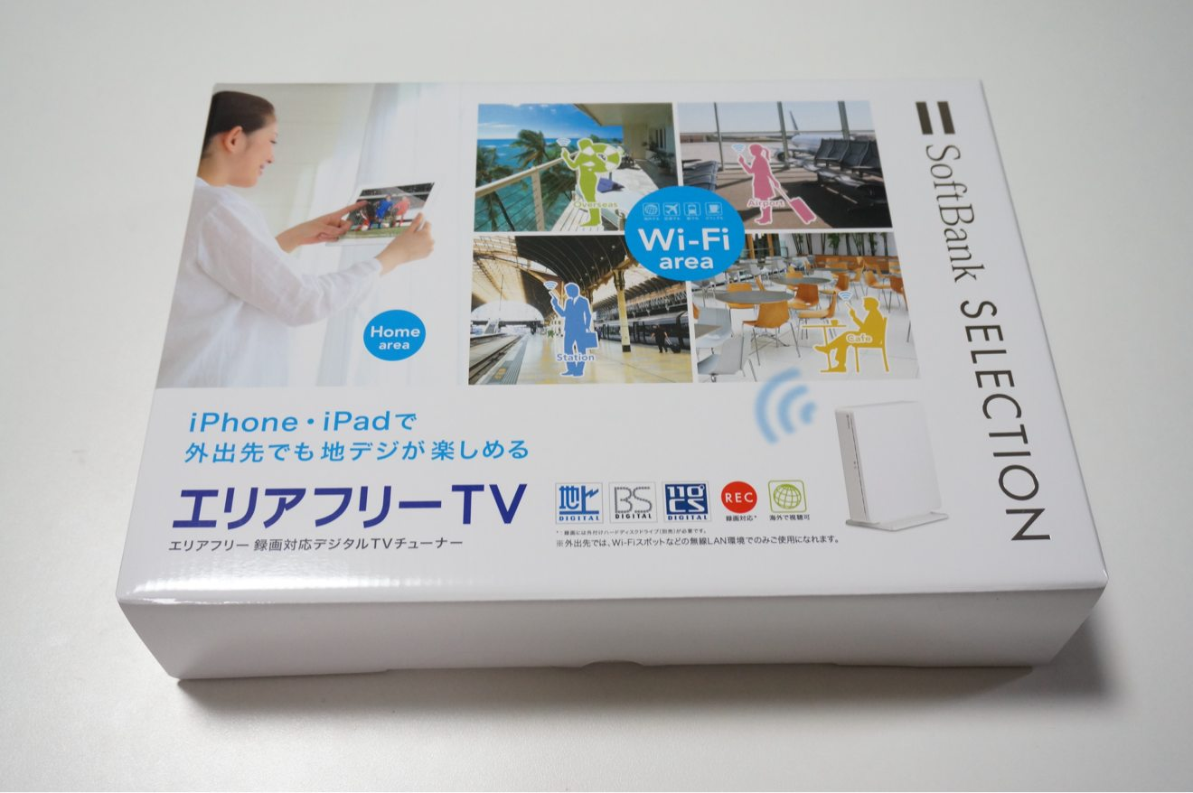 [Å] 地デジや録画したテレビをiPhoneから外で見たくてSoftBankのエリアフリーTVを購入!