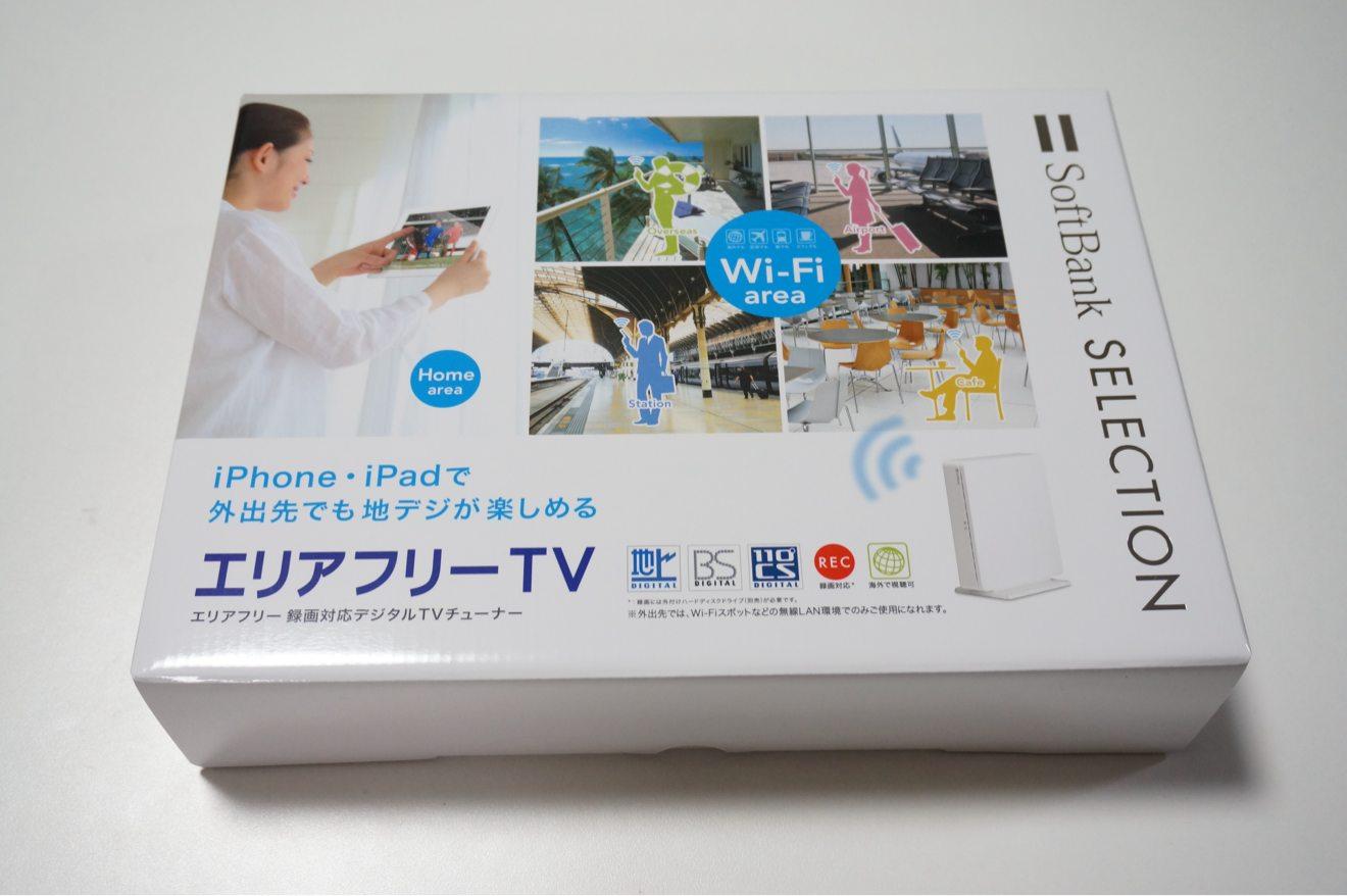 [Å] iPhoneで外からテレビが見られるようになりました!!エリアフリーTVが最高すぎる!