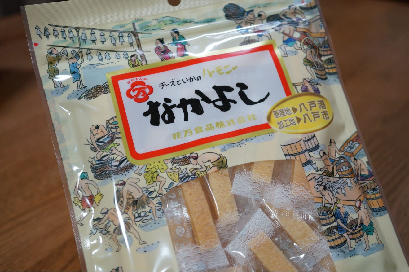 [Å] 食べだしたら止まらない!!青森土産 「なかよし」がとにかく美味しい!