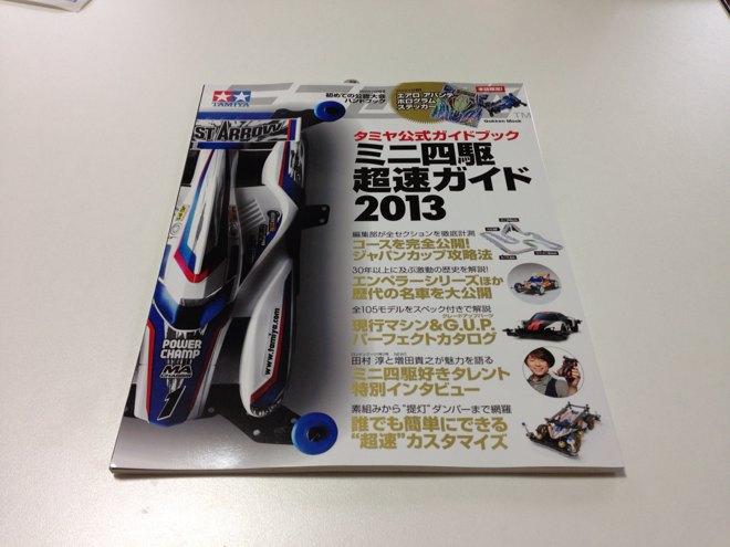 ミニ四駆超初心者ガイド2013