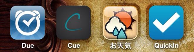 2段目のアプリ