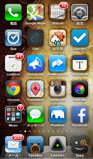 ホーム画面アプリ