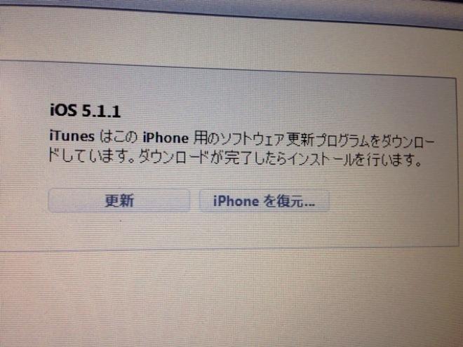 OSのアップデート開始、