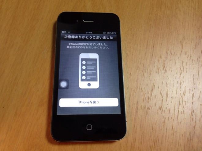 iPhone起動!