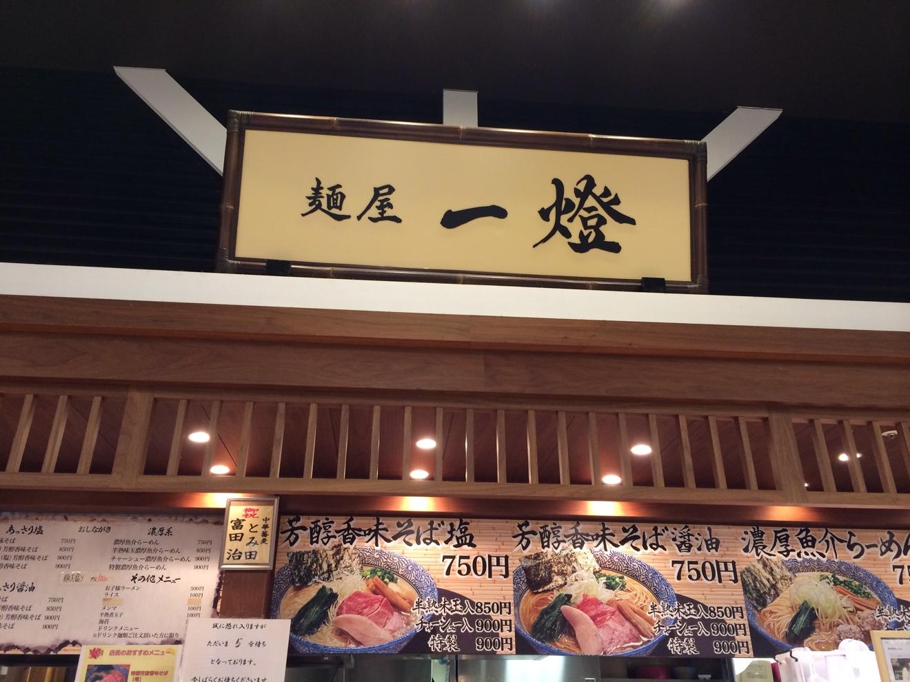麺屋 一燈