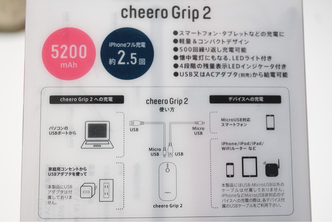 cheero Grip 2