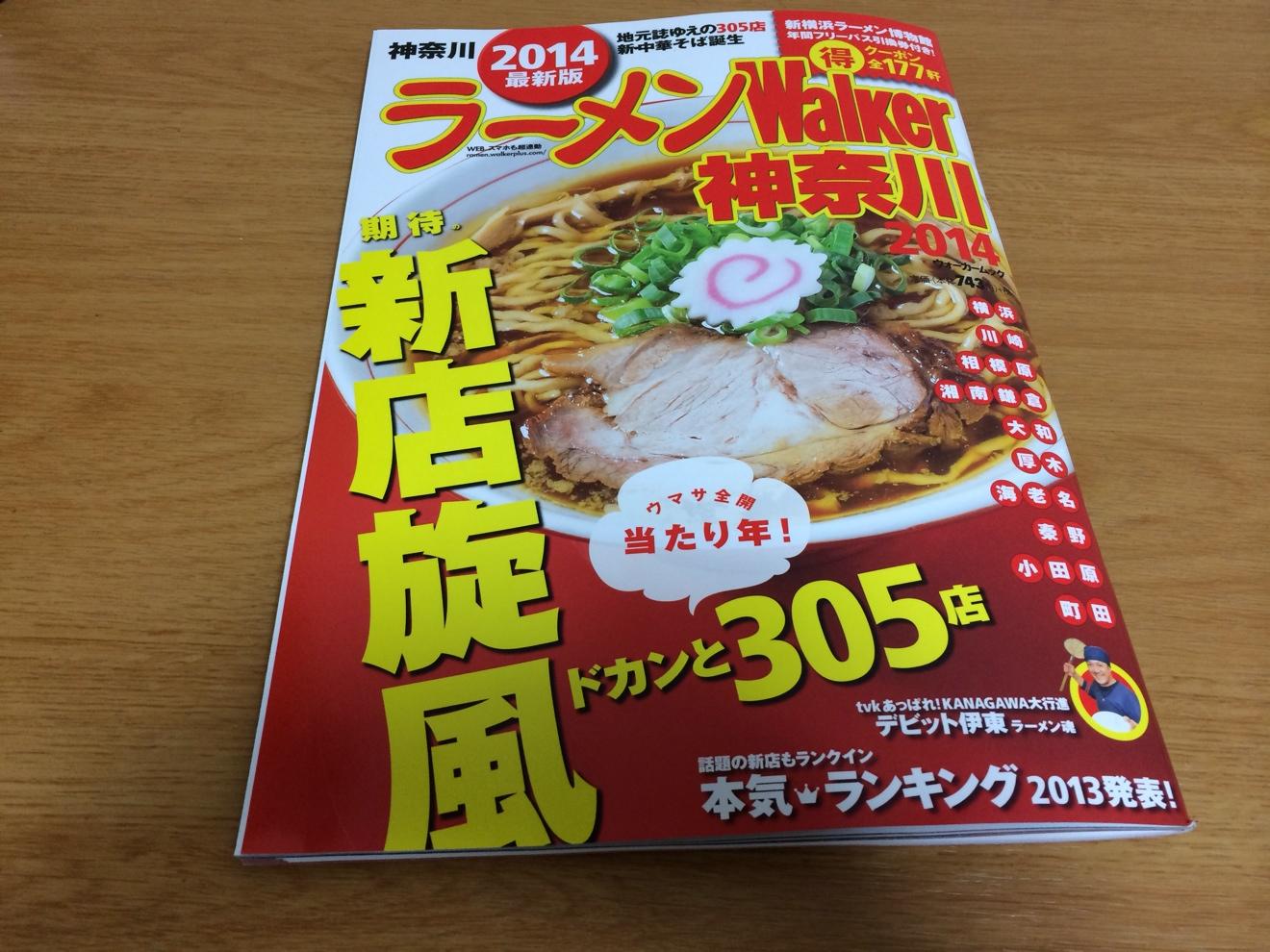 ラーメンWalker 神奈川県 2014