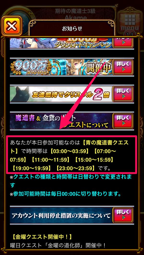 イベント掲載時間