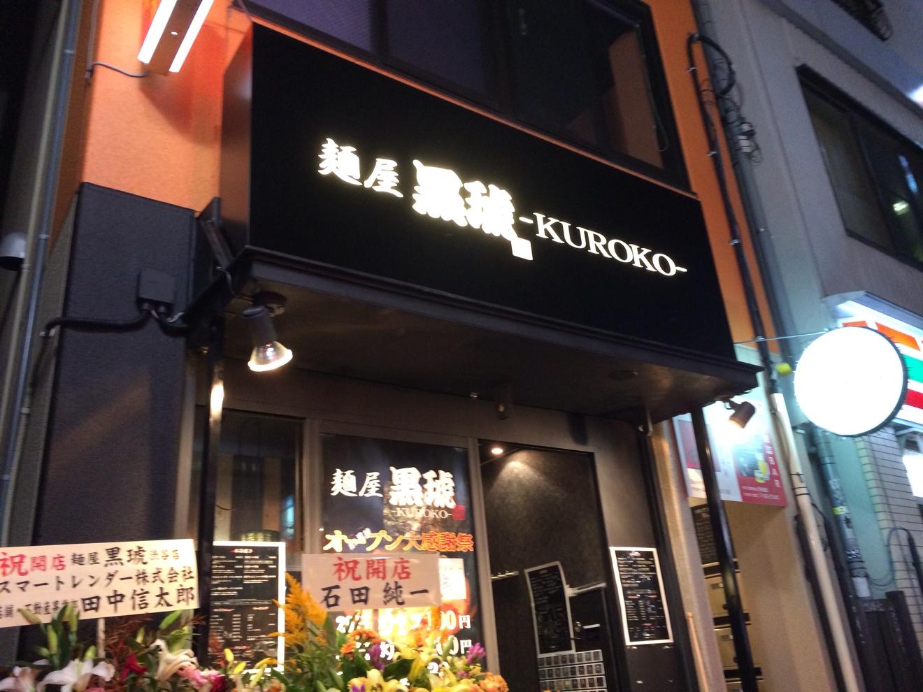 麺屋 黒琥