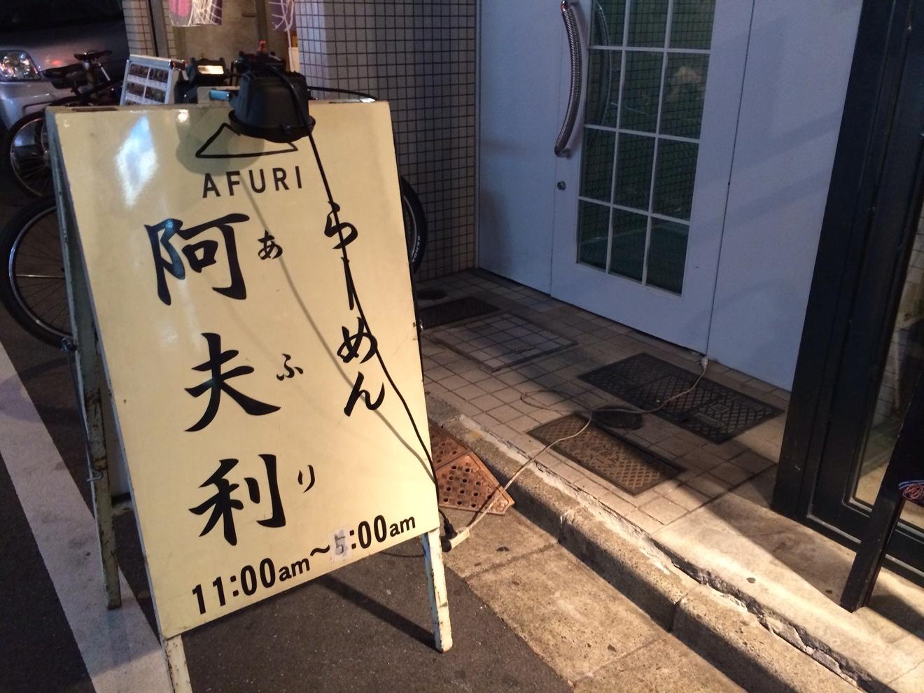 AFURI(あふり)