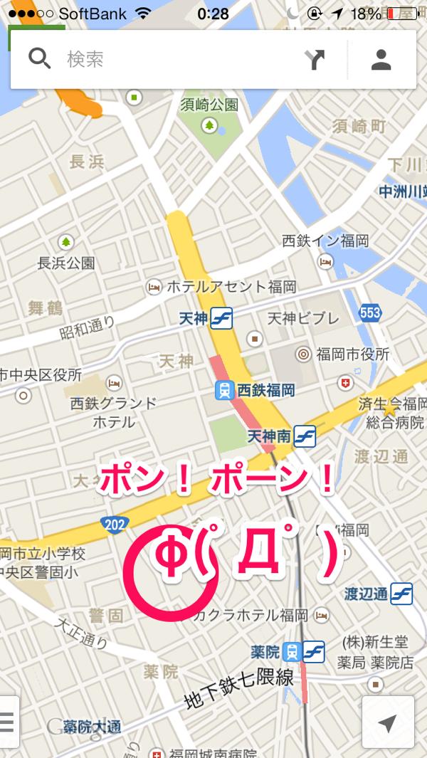 Googleマップ ポン!ポーン!