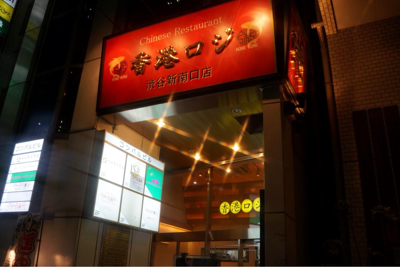 [Å] お粥専門店 渋谷の香港ロジが大人気!!毎日通いたくなる美味しい料理の数々!