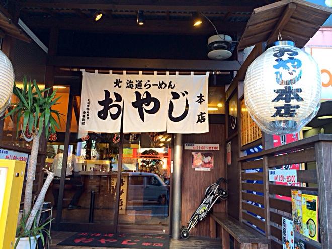 北海道ラーメン おやじ 本店