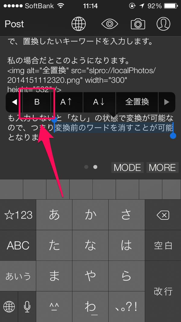 「B」を選択するとstrongの実行が可能