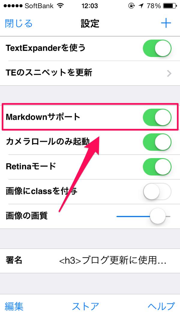 Markdownサポート