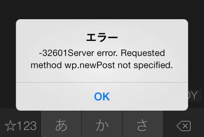 するぷろ -32601Server error