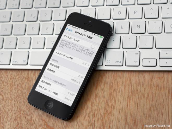 [Å] 7GB制限をちょっと回避!?iPhoneのモバイルデータ通信を知ってみよう!!