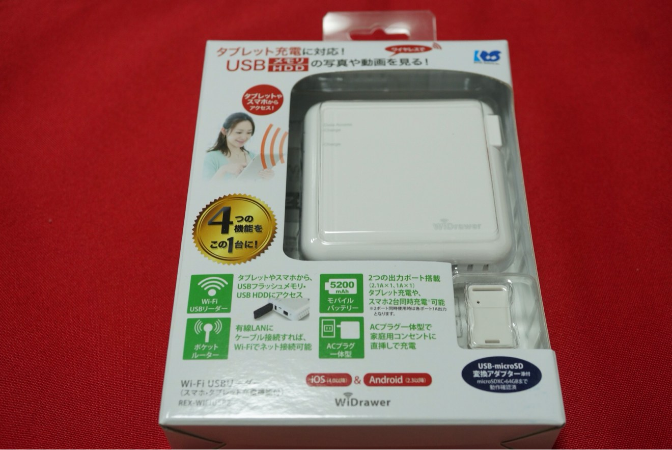 [Å] 1台4役!モバイルバッテリー「REX-WIFIUSB2」ならiPhoneでHDDにアクセス・保存可!ポケットルータとしても動く最強アイテム!