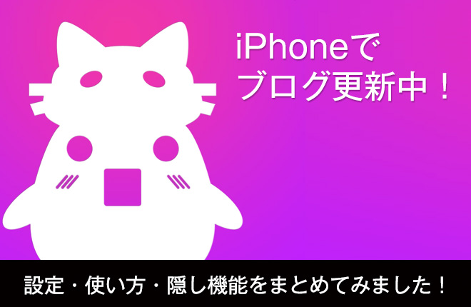 iPhoneでブログ更新中!