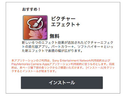 sony-app042
