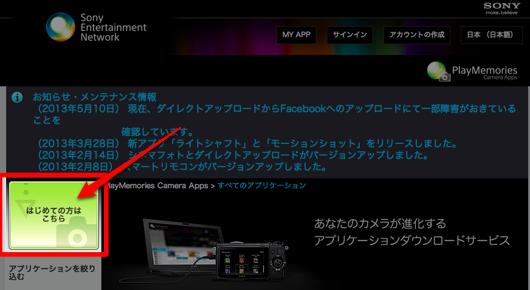 sony-app07