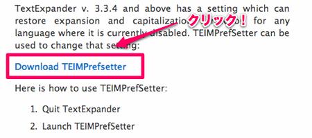 「TEIMPrefSetter」というアプリをダウンロード