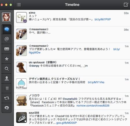 Tweetbotのインターフェイス