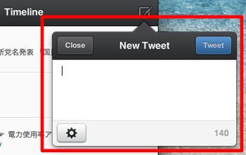 「⌘ + N」で新規ツイート