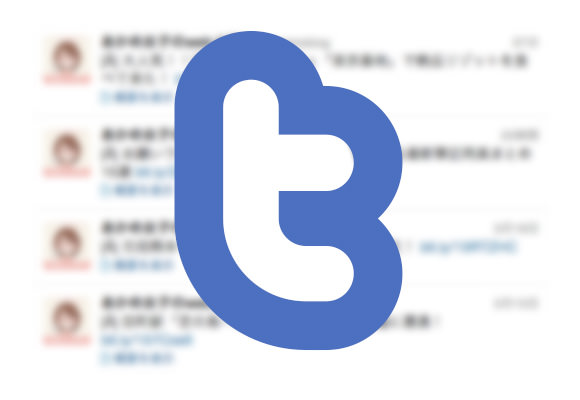 [Å] 初心者でも簡単にTwitter用ブログ公式アカウントを作る方法!