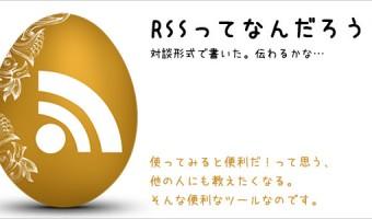 [Å+] RSSとは!?設定すると簡単爆速に好きなブログをチェックできるぞ!