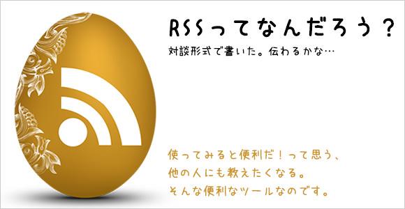 [Å+] RSSとは!?設定すると好きなブログを簡単爆速にチェックできるぞ!