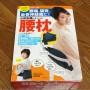 [Å] 山田朱織オリジナル「腰枕」でデスクワークが凄く楽に!!腰痛が気になる方はぜひ!