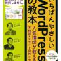 [Å]【本日限定64%OFF】「いちばんやさしいWordPressの教科書」が599円と激安!