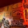 [Å] 札幌駅で札幌ラーメンを気軽に食べたい人におすすめ「札幌らーめん共和国」!