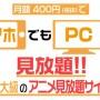 [Å] 月額400円でアニメ見放題!ソフトバンクの私が「dアニメストア」を契約して大満足!