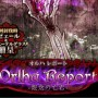 [Å]【黒ウィズ】Orlha Report(オルハレポート)ノーコン安定攻略デッキ公開!