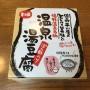 [Å] 見つけたら絶対に食べて欲しい!佐嘉平川屋「温泉湯豆腐」がトロットロの絶品新食感