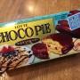 [Å] 世界のチョコパイ紀行ファイナル!最後の味はマカダミア&ベリー