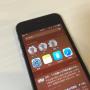[Å] iPhoneで1番左の「SIRIの検索候補」から顔付き連絡先を消す方法