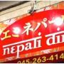 [Å] 人生初のネパール料理食べてきたよ!横浜関内駅近くの「エミネパール」、料理も店長さんも最高レベル。