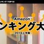 [Å] Amazonランキング大賞 2016年上半期!本「総合和書」部門 10作品