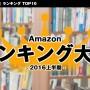 [Å] Amazonランキング大賞 2016年上半期!Kindle本「総合」部門 10作品