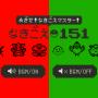 [Å] 初代ポケモン鳴き声クイズ「なきごえ151」が熱い!めざせ、なきごえマスター