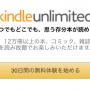 [Å] Kindle本読み放題!Kindle Unlimitedをスマホから登録する方法・本の種類