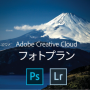 [Å] 2017年版 Adobe CC「フォトプラン(Photoshop+Lightroom)」が期間限定15%OFF セール中!
