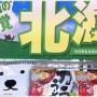 [Å] 北海道フェアでゲット!TVで話題だった「白クマラーメン」をやっと食べることができました