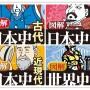 [Å] 800円→85円セール!図解 日本史シリーズでiPhoneから雑学を学ぶ