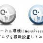 [Å] ローカル環境に複数のWordPressのブログをMAMPを使って設置してみた