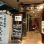 [Å] 東京国際フォーラムから数分!紅虎餃子房 有楽町店の水餃子が予想以上に美味しかった!