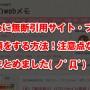 [Å] 注意点あり!!Googleにパクリサイトを「日本語」で通報して削除する方法!